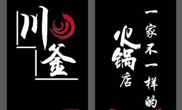 川釜火锅-美团