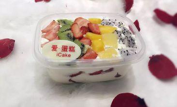 iCake爱·蛋糕-美团