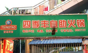 四季丰自助烤肉火锅-美团