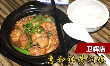 惠和祥黄焖鸡米饭-美团
