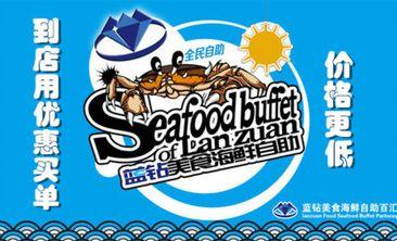 蓝钻美食海鲜自助百汇-美团