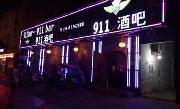 911酒吧-美团
