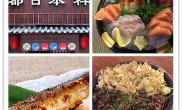 京都日本料理-美团