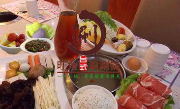 旺角台式涮涮锅-美团