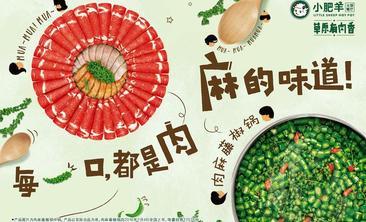 小肥羊火锅餐厅-美团