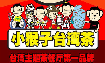 小猴子台湾茶主题餐厅-美团