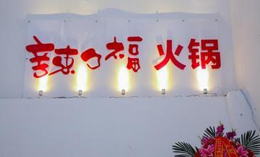辣口福重庆火锅自助餐厅-美团