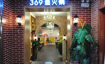 千禧369自助鱼火锅-美团