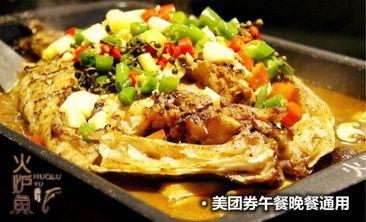 阿庆嫂火炉鱼-美团