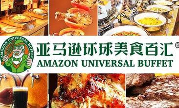 亚马逊环球美食百汇-美团