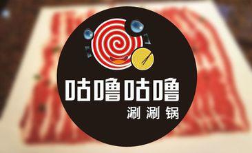 咕噜咕噜涮涮锅-美团