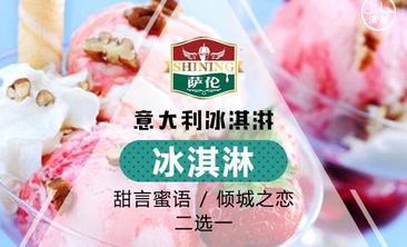 萨伦意大利冰淇淋店-美团