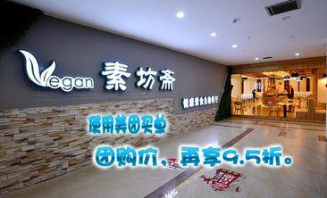 素坊斋健康自助餐厅-美团