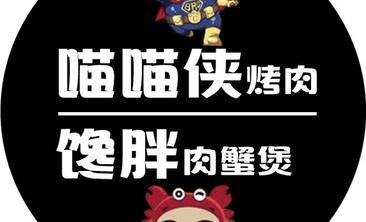喵喵侠烤肉馋胖肉蟹煲-美团