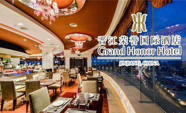 荣誉国际酒店·云顶旋转餐厅-美团