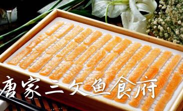 三文鱼食府-美团