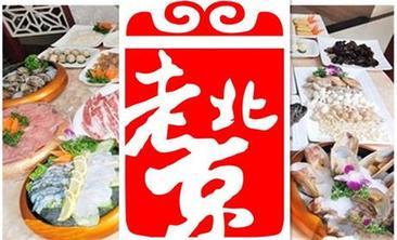 老北京自助餐厅-美团