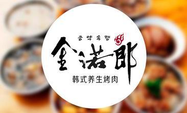 金诺郎养生海鲜自助烤肉-美团