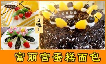 富丽宫蛋糕面包-美团