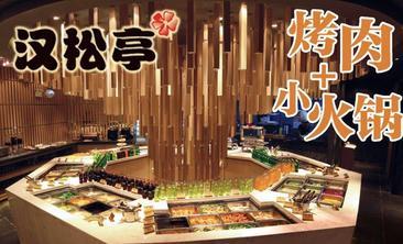 汉松亭韩式自助烧烤料理-美团