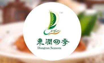 东润四季椰子鸡-美团