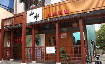 山水日本料理-美团