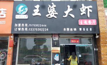 聚德王婆大虾-美团