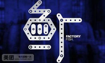 鱼厂-美团