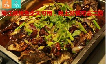 蜀江碳烤鱼-美团