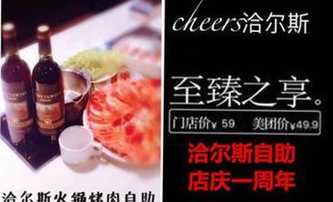 cheers洽尔斯牛排烤肉火锅自助-美团