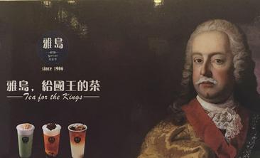 雅岛英皇茶-美团