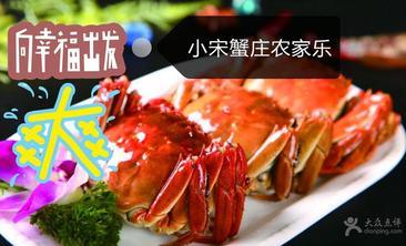【苏州】莲花岛小宋蟹庄-美团