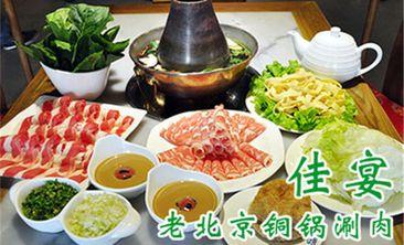 佳宴老北京铜锅涮肉-美团