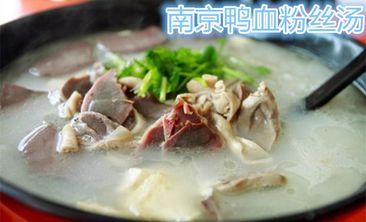 南京鸭血粉丝-美团