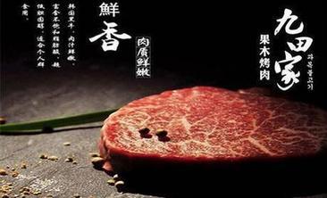 九田家果木烤肉-美团