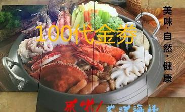 原味蒸汽海鲜-美团