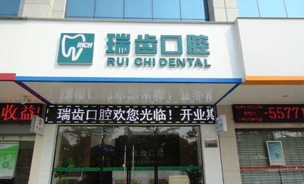 牙科门面装修图片