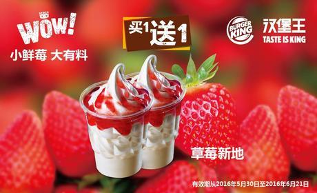 :长沙今日团购:【德思勤城市广场】汉堡王仅售8元!价值16元的草莓新地2杯,提供免费WiFi。