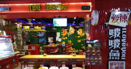 美团网:长沙今日团购:【芙蓉区】爱辣啵啵鱼仅售48元!价值54元的双人套餐,提供免费WiFi。