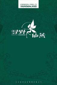 :长沙今日团购:【芙蓉区】绿野仙蒸仅售48元!最高价值64元的绿野仙蒸双人餐,可免费使用包间,提供免费WiFi。