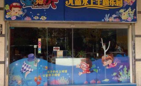【武汉星期六儿童水上乐园团购】星期六儿童水上乐园