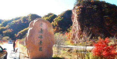 【北京本溪老边沟风景区成人票(10.1-10.31)团购】区(