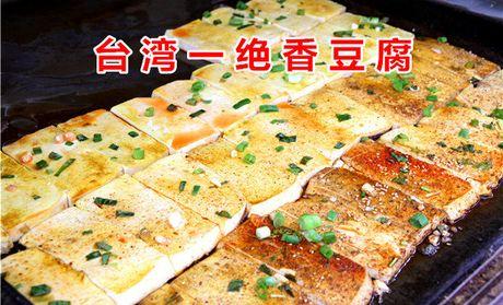 台湾香豆腐_【台湾香豆腐重庆火锅食材】