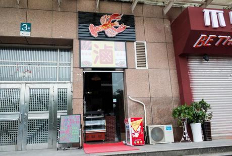 :长沙今日团购:【四方坪】巴布甘龙虾仅售9.9元!价值12元的泡萝卜皮1份,提供免费WiFi。