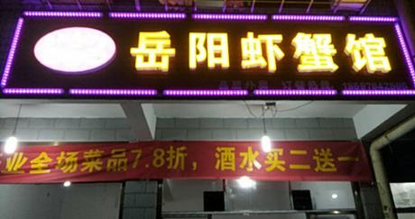 :长沙今日钱柜娱乐官网:【汽车西站】岳阳虾蟹馆仅售82元!价值100元的代金券,全场通用,可叠加使用,提供免费WiFi。