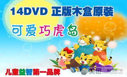 原价238元的正版《可爱巧虎岛》之儿童益智14dvd全集1套,共收录82个幼