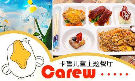 【贵阳卡鲁儿童主题餐厅团购】卡鲁儿童主题餐厅卡鲁