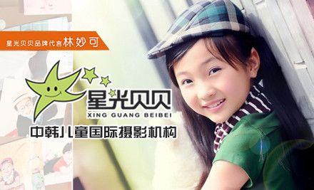 【南京团购】星光贝贝儿童摄影台历团购|价格|图片