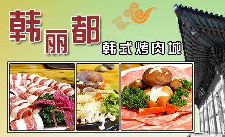 汉口街与宜昌路交叉路口韩丽都韩式烤肉城四人套餐 美团网锦州站图片 65603 440x267