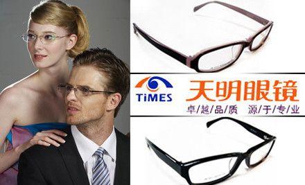 徐州天明眼镜团购天明眼镜团购价格图片_美团网